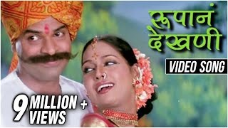 Download रूपान देखणी | Rupaan Dekhani | Pachadlela | Lavani Song Performed By Megha Ghadge | Bharat, Shreyas Video