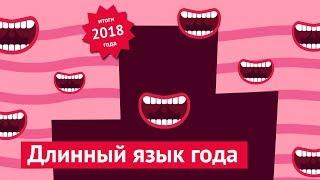 Download Главные фейлы чиновников в 2018-м Video