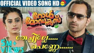 Download Thechille Penne Official Video Song HD | Film Role Models | Fahadh Faasil | Namitha Pramod Video
