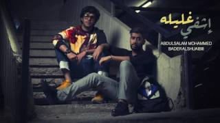 Download بدر الشعيبي وعبدالسلام محمد - اشفي غليله (حصريا) | 2016 Video