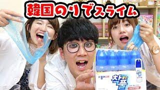 Download 【SLIME】韓国の洗濯のりをつかってスライム作ってみた!How To Make Korean Slime Video