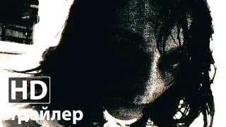 Download Квартира 143 - Русский трейлер | Карлес Торренс | 2013 HD Video