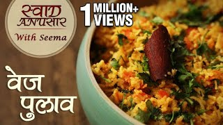 Download Vegetable Pulao Recipe in Hindi - वेज पुलाव | Easy To Make Pulao Recipe | Swaad Anusaar With Seema Video
