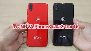 Download รีวิว NOVA Phone8 แรม 2 gb รอม 16 gb ชัด HD Video