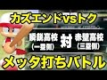 Download メッタ打ち対決!カズエンド vs トク 第10回戦 【パワプロアプリ】 Video