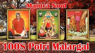Download Mantra Nool - 1008 Potri Malargal Video