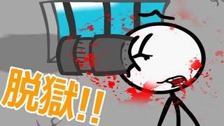 Download 世界一運の悪い人が刑務所から脱出するゲーム - 実況プレイ Video