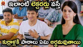 Download ఇలాంటి లెక్చరర్లు వస్తే కుర్రాళ్లకి పాఠాలు ఏమి అర్ధమవుతాయి - 2018 Telugu Movie Scenes Video