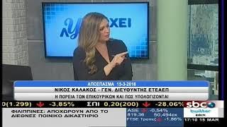 Download Ο Νίκος Καλάκος στο ″Υπάρχει Λύση″(15/03/2018) με τη Σοφία Μύτιλη Video