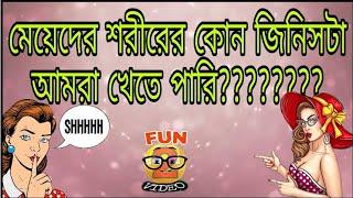 Download #দুষ্টু মিষ্টি #Bangla dhadha #FUN2VIDEO magoj ধোলাই Video