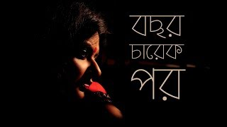 Download Munmun Mukherjee Recitation Bochor Charek Por Video