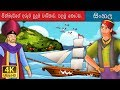Download සින්ඩ්බඩ් නාවිකයා | Sindbad the Sailor (Part 1) in Sinhala | Sinhala Cartoon | Sinhala Fairy Tales Video