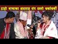 Download स्व.भेडिखरके साइलाले गाएका अन्तिम ठाडो भाका | Lamjung Thado Bhaka | Manju B.K | Live Dohori Video