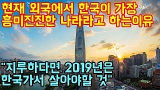 Download 현재 외국에서 한국이 가장 흥미진진한 나라라고 하는이유 Video