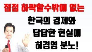 Download 그동안 망할수밖에 없던 한국경제구조에 대해 강연하다 분노한 허경영! Video