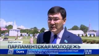 Download Заседание Молодёжной ассамблеи стран СНГ проходит в Кыргызстане Video