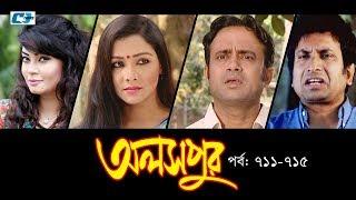 Download Aloshpur | Episode 711-715 | Fazlur Rahman Babu | Mousumi Hamid | A Kha Ma Hasan Video