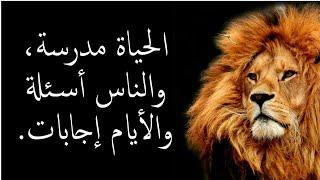 Download حكم وامثال وكلمات لها معاني | الجزء 4 Video