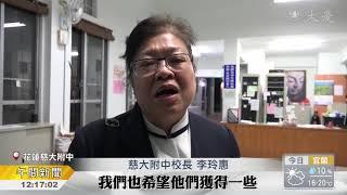 Download 花蓮慈大附中 防災演練 Video