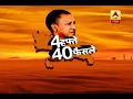 Download Yogi Adityanath completes one month as UP CM: Take a look at his 40 decisions within 4 wee Video