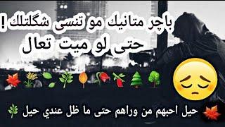 Download أشعار حزينه عـلى الفراق 🍁💔 Video