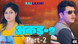 Download AKAD 2 Part - 2 || Uttar Kumar || Kavita Joshi || Latest Movie 2018 || Rajlaxmi Movies Video
