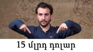 Download Հայաստանից գողացված փողերը անուններ և փաստեր Video