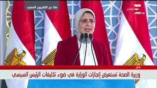 Download كلمة وزيرة الصحة خلال افتتاح الرئيس السيسي عددا من المستشفيات الجديدة Video
