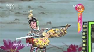 Download 【精彩片段】【启航2016】京剧《霸王别姬》选段演唱:胡文阁 Video
