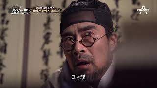 Download 조선 기대에 매우 엄격했던 '안경 예절'이란? Video