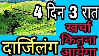Download दार्जिलिंग में 4 दिन और 3 रात घूमने का खर्चा कितना आयेगा ? Darjeeling Travel Trip 4 Days 3 Night Video