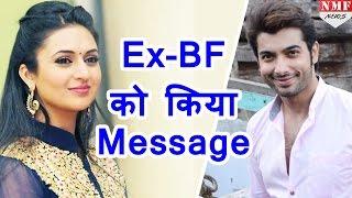 Download शादी के बाद क्यों आई Divyanka Tripathi को अपने Ex- Boyfriend Ssharad Malhotra की याद Video