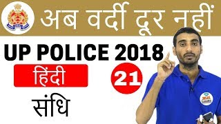 Download 8:00 PM|UP Police 2018-अब वर्दी दूर नहीं - संधि by Vivek Sir|Day#21 Video