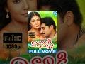 Download Meenakshi Full Movie   Kamalini Mukherjee, Rajiv Kanakala   T Prabhakar   Prabhu Video