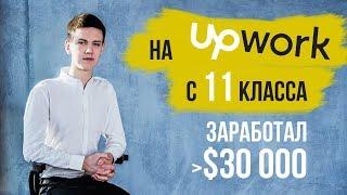 Download Заработал $30000 на настройке рекламы Adwords | Upwork Video