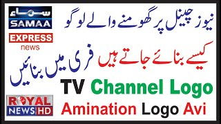Download How To Set 3D Logo Animation For News Channel in Hindi/Urdu Video