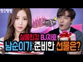 Download [남순] 실물최강 BJ지효의 생일에 깜짝선물 가져간 남순?! 맛간탐방 Video