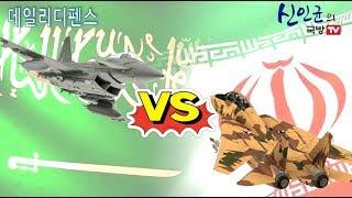 Download 사우디 vs 이란 군사력 비교! 누가 이길까? Video