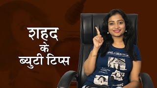 Download शहद के ब्युटी टिप्स / Beauty tips of Honey in Hindi / Honey benefits Video Video
