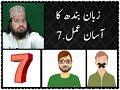 Download zaban bandh ka amal 7 dushman k muh bandh karney ka amal urdu Video