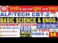 Download Top 100 Mcq Railway Alp/Tech Cbt 2 Basic Science & Engg/Environment Education Part-4 जल्दी देख लो| Video