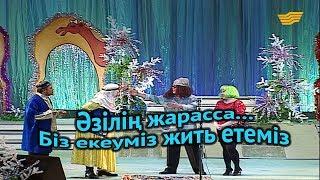 Download «Әзілің жарасса...». Біз екеуміз жить етеміз Video