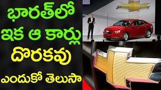 Download What? Chevrolet to STOP SELLING CARS in INDIA | Chevrolet Cars | Latest News | VTube Telugu Video