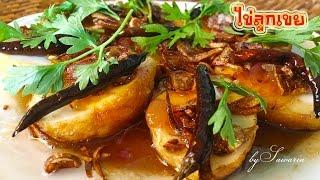 Download ไข่ลูกเขย เมนูอร่อยอย่างไทย ใครๆ ก็ชอบ เมนูไข่ที่ได้ 3 รส Video