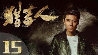 Download 《猎毒人》The drug hunter 第15集(于和伟、张丹峰、侯梦莎、傅程鹏、吴秀波、徐峥、侯勇、王劲松主演) Video