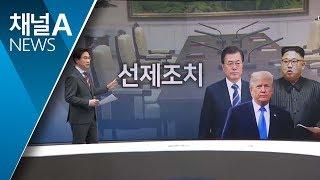 Download [뉴스분석]남북미 '협상 카드' 미리 내보인 까닭 Video