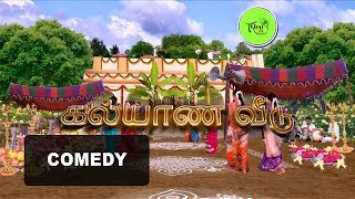 Download KALYANA VEEDU | TAMIL SERIAL | COMEDY | GOPI FAMILY & KALA FAMILY DISCUSSION FOR MARRIAGE Video