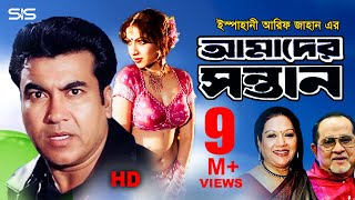 Download AMADER SHONTAN | Full Bangla Movie HD | Manna | Razzak | Kobori | SIS Media Video