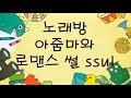 Download 노래방 아줌마와 로맨스 썰 ssul [썰퀸] Video