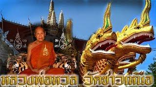 Download วัดชาวเหนือ กราบหลวงปู่หวล ขนฺติสาโร Video